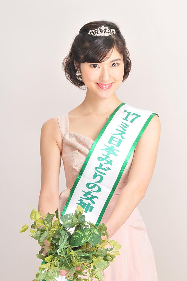17 ミス日本みどりの女神 野中葵 | ミス日本公式サイト