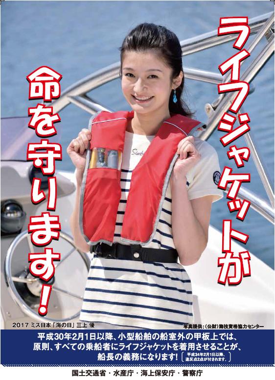 海上保安庁ライジャケポスター(トリミング