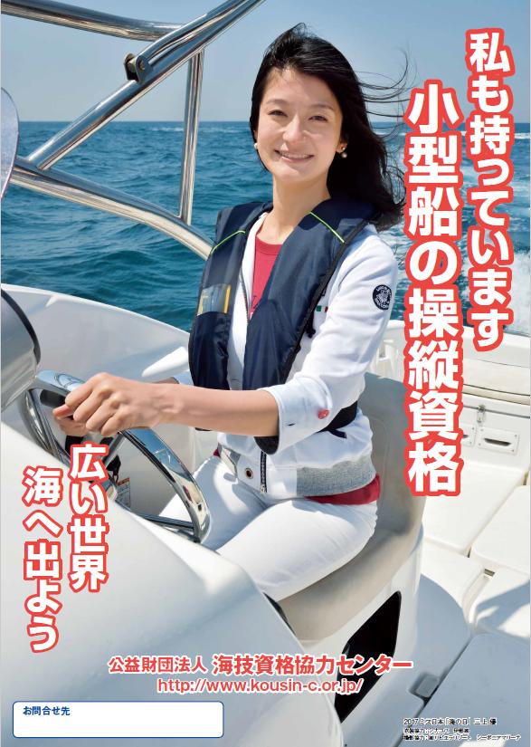 海技資格免許よびかけポスター1