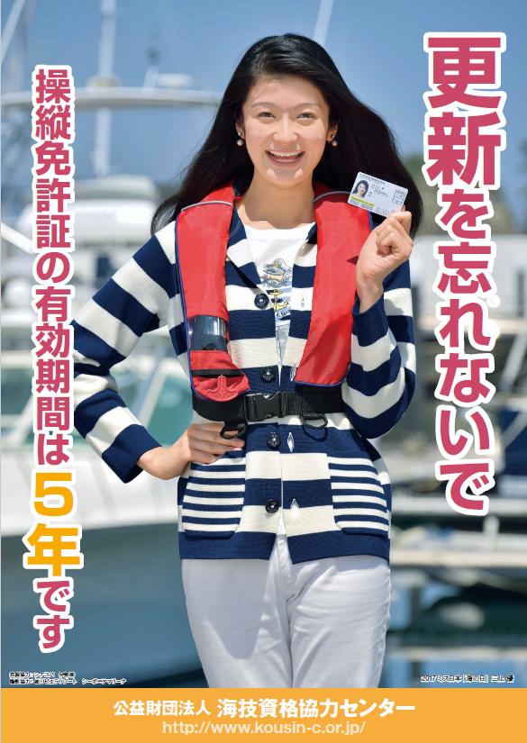 海技資格免許よびかけポスター2