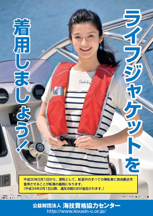海技資格免許よびかけポスター3