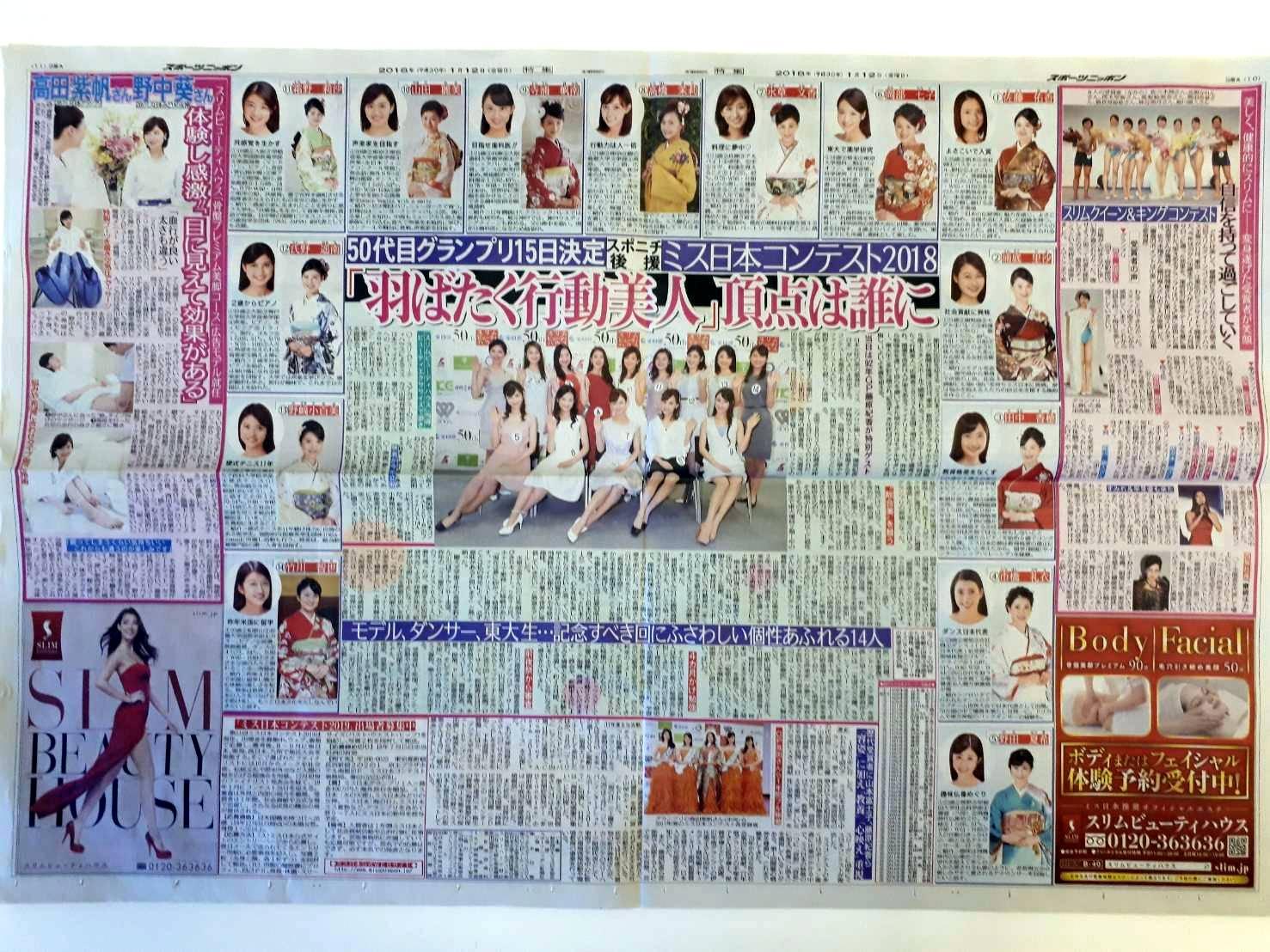 20180112suponichi