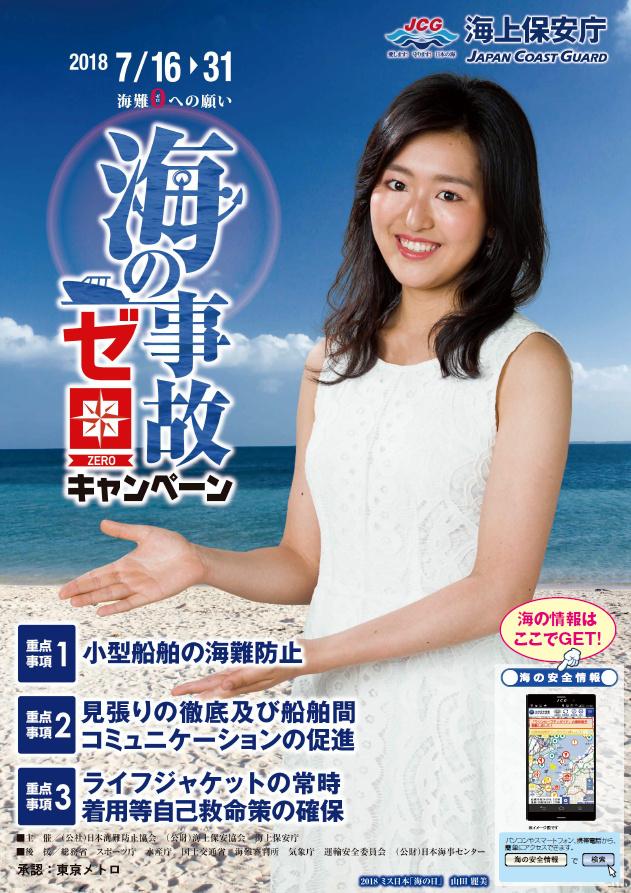20180700 umijikozero
