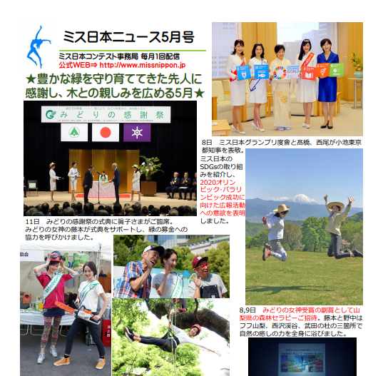 FireShot Capture 016 - - http___wadaken.net_labo_miss_news_missnipponnews201905.pdf