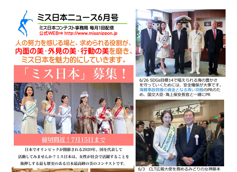 FireShot Capture 025 - - http___wadaken.net_labo_miss_news_missnipponnews201906.pdf