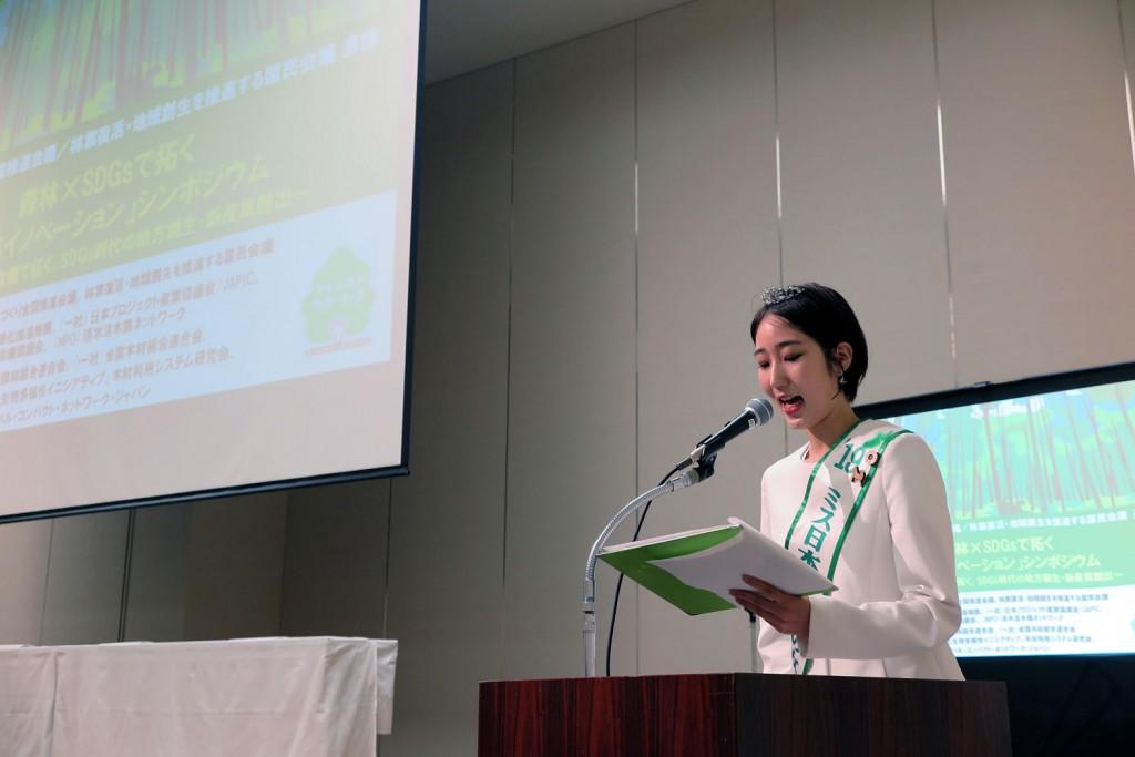 20190731森林SDGs (2)