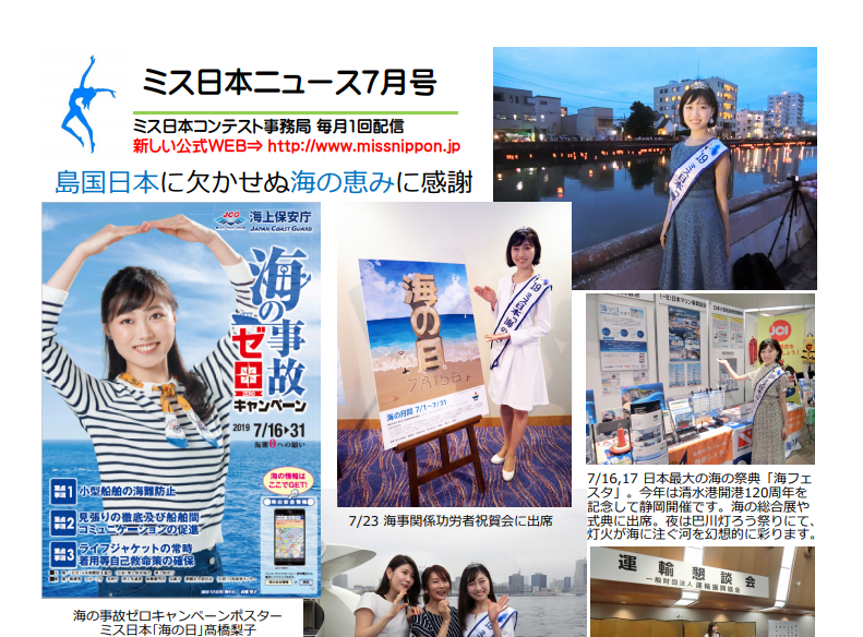 FireShot Capture 031 - - http___wadaken.net_labo_miss_news_missnipponnews201907.pdf