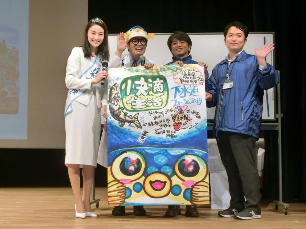 20190929_福島県下水道フォーラム2019 (1)