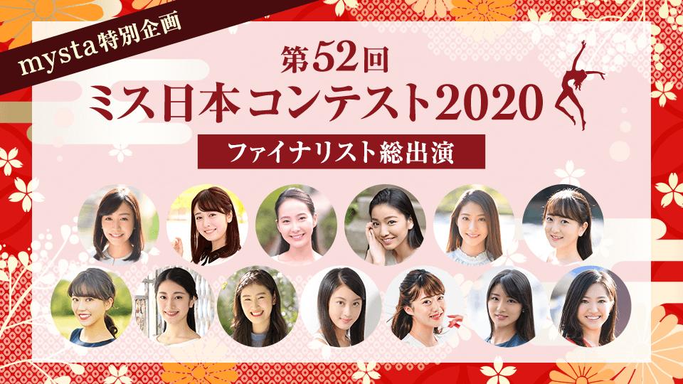MissJapan2020_final_common