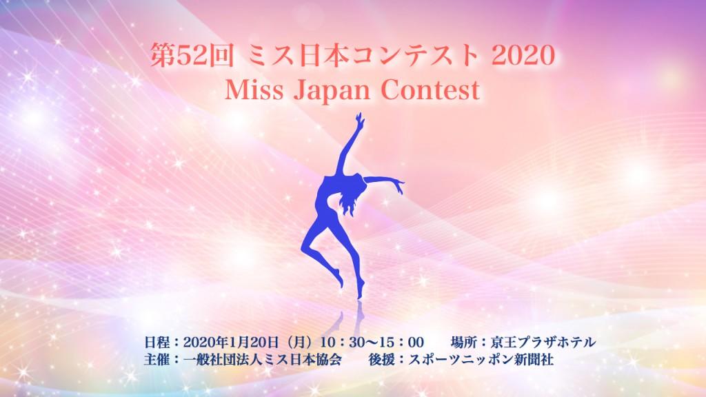 ミス日本コンテスト待ち受け画面.003