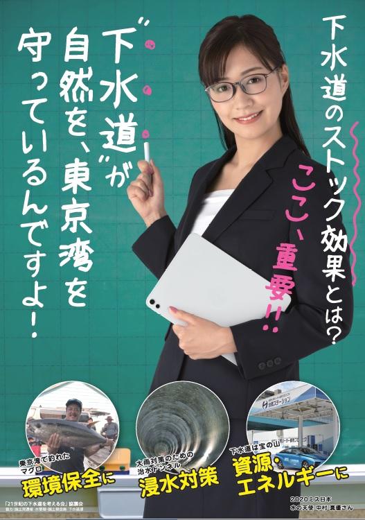 東京湾大感謝祭ポスター