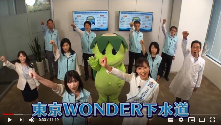 FireShot Capture 488 - (38) ミス日本 水の天使と学ぼう!下水道と東京湾再生について - YouTube_ - https___www.youtube.com_watch